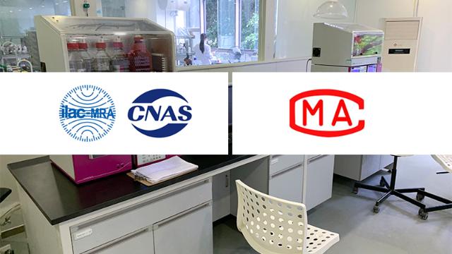 实验室的CNAS和CMA认证傻傻分不清  bobapp苹果版