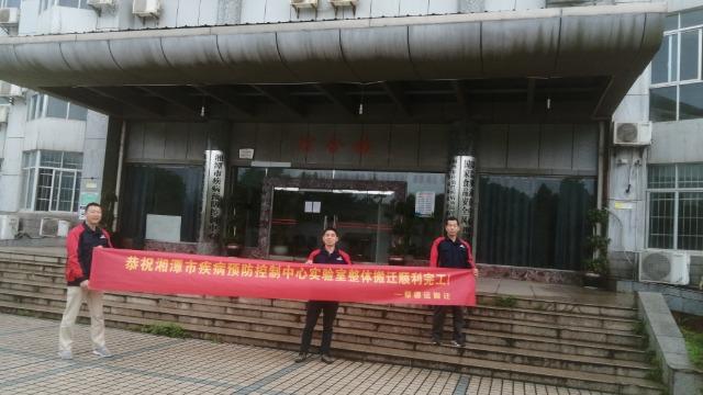 湘潭市疾病预防控制中心实验室整体搬迁服务