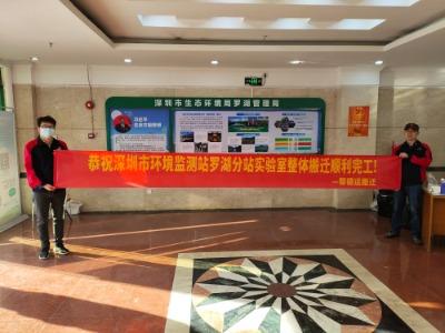 深圳实验室搬迁
